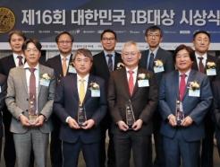 머니투데이 '제16회 대한민국 IB대상 시상식' 개최