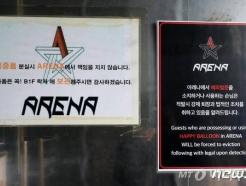[MT리포트]'아레나 탈세 수사' 난관…국세청 입만 보는 경찰