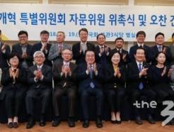 [MT리포트]지역구 조정 빠진 선거제 개혁 패스트트랙