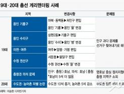 [MT리포트]28개 조정하면 84곳 '출렁'…'누더기 선거구' 논란 재현하나