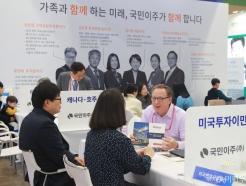 2019 해외 유학·이민 박람회 개최