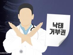 """[MT리포트]""""내 손으론 못 죽인다""""…낙태 거부권 달라는 의사들"""