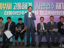 민주당, 금융복지상담센터 현장최고위 개최