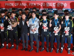 '작은거인들' U20 대표팀 귀국