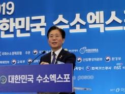 성윤모 장관, 수소엑스포 기조연설