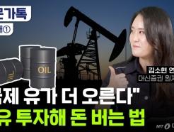 [부꾸미] 작년엔 마이너스, 올해는 6년래 최고…원유 투자 전략은?
