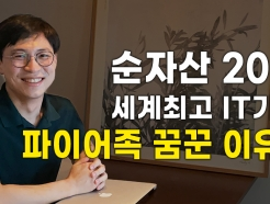 파이어족 꿈꾸는 35세 IT기업 직장인…'6년만에 20억' 번 비결은?