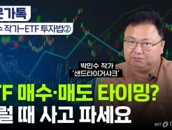 [부꾸미]지금 주목할 ETF 3가지…매수·매도 타이밍은?