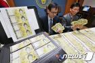 '사상최대' 5만원권 위조사건, 위폐 만져보니…