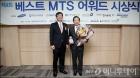 삼성증권, 머니투데이 '베스트 MTS 어워드' 대상 수상