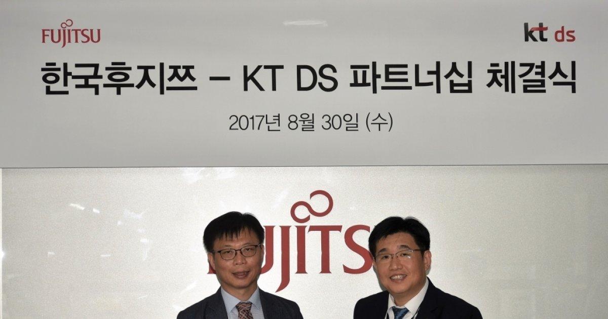한국후지쯔, KT DS와 전략적 파트너십 체결