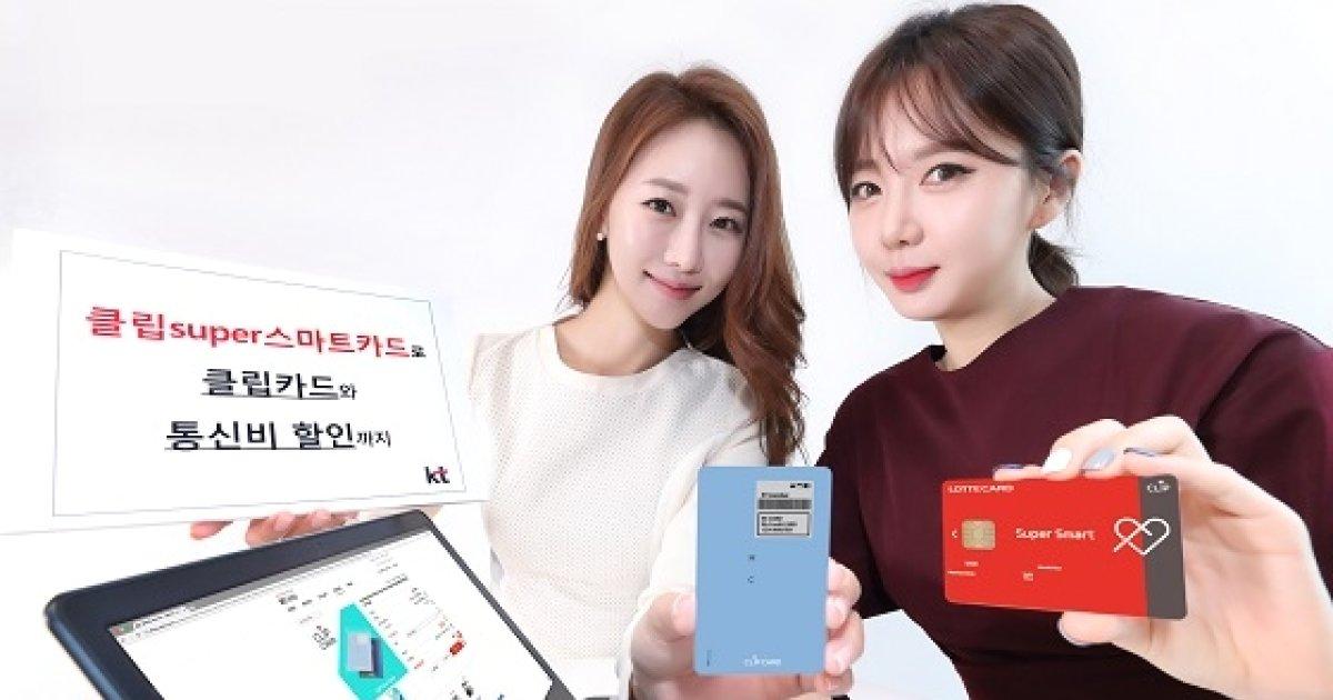 KT-롯데카드, 통신비 할인 제휴카드 출시
