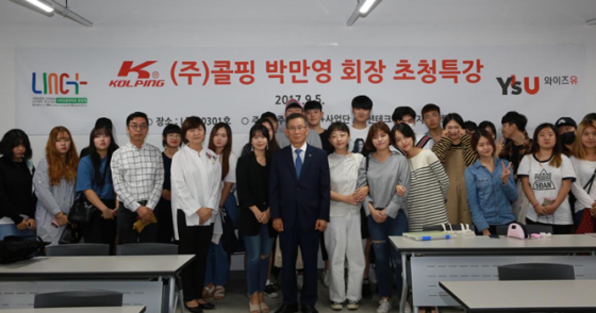 와이즈유, ㈜콜핑 박만영 회장 초청 특강