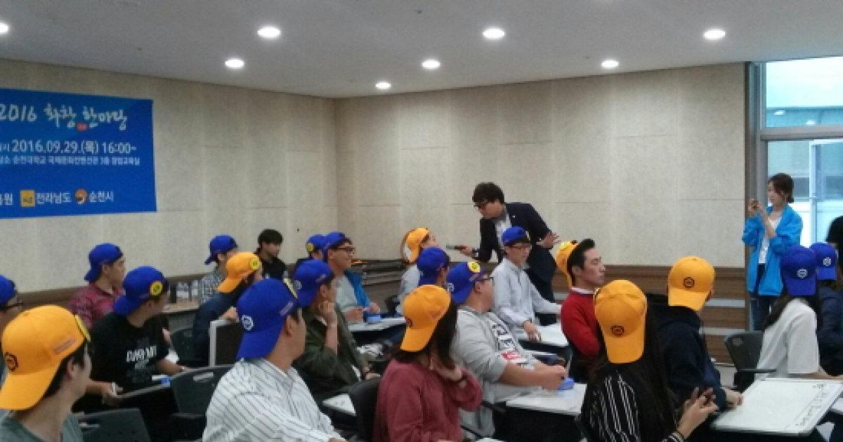 순천대, 화창 창업한마당 개최