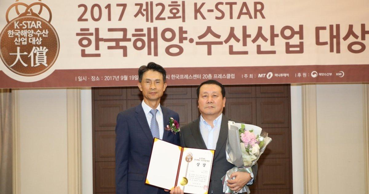 (주)드림라임, '2017 제2회 한국해양수산산업대상 수산가공부문' 수상