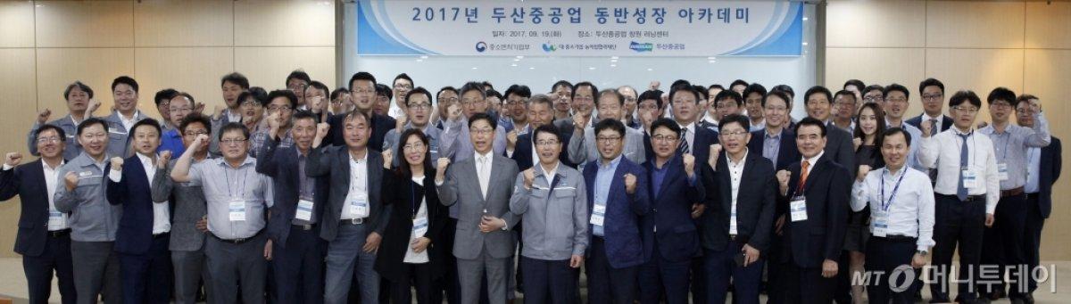 두산중공업, 첫 '동반성장 아카데미' 개최