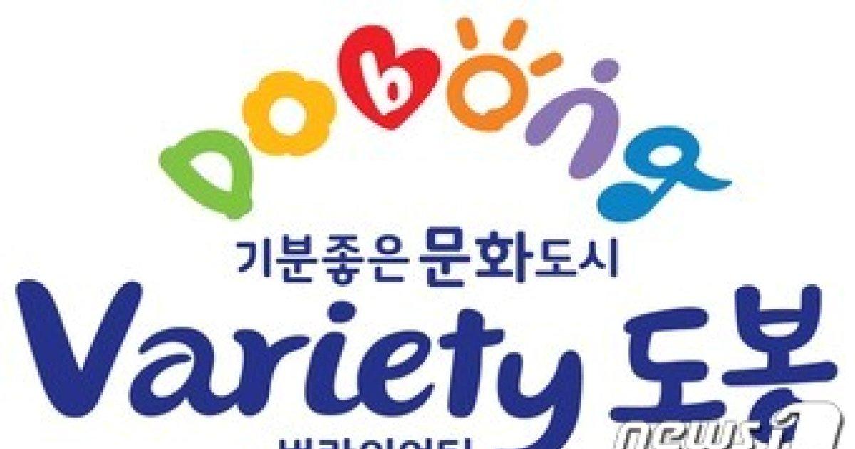 도봉구, 23일 대표 육아축제 '도담도담 놀이터'