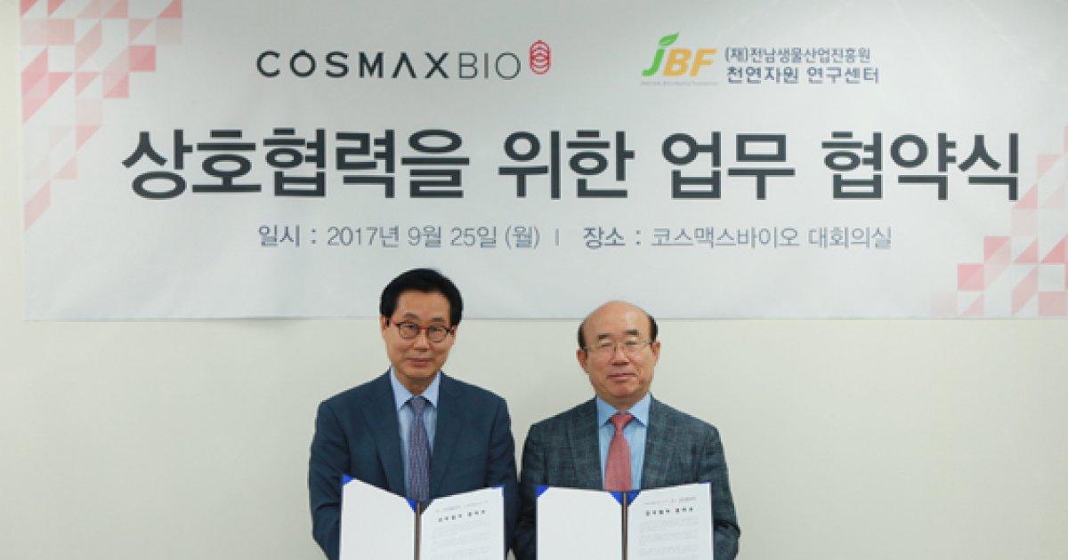 코스맥스바이오, 전남생물산업진흥원과 MOU 체결