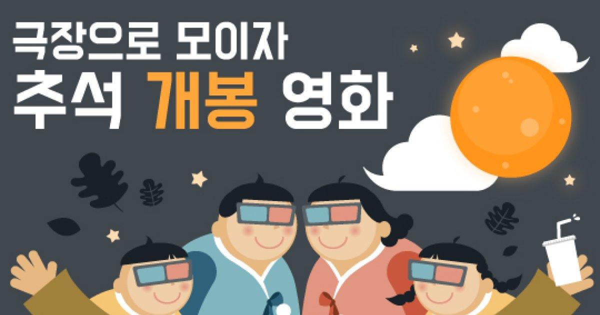 [그래픽뉴스] 남한산성? 킹스맨? 추석연휴 눈에 띄는 개봉 영화