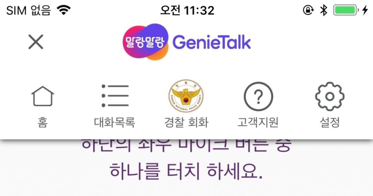 한컴, 번역앱 '지니톡'에 '경찰 전용' 서비스 심는다