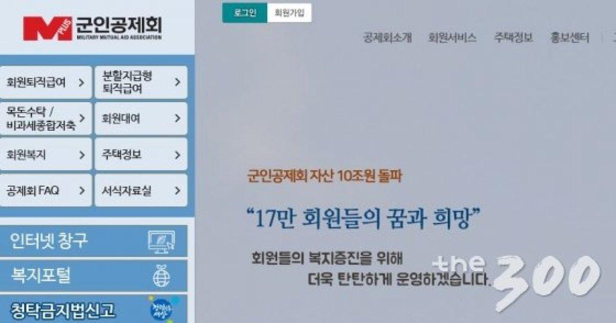 """군인공제회, 자회사 편법 지원 의혹...""""사실과 달라"""""""