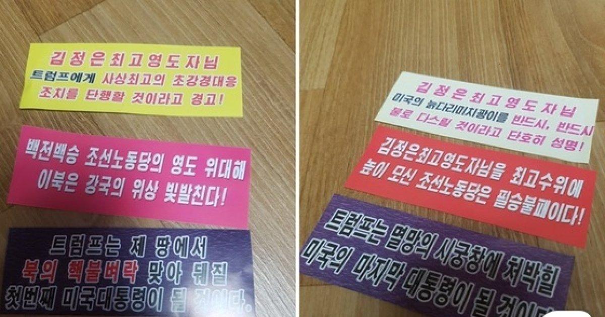서울 영등포구 대림동서 대남 전단 100여장 발견