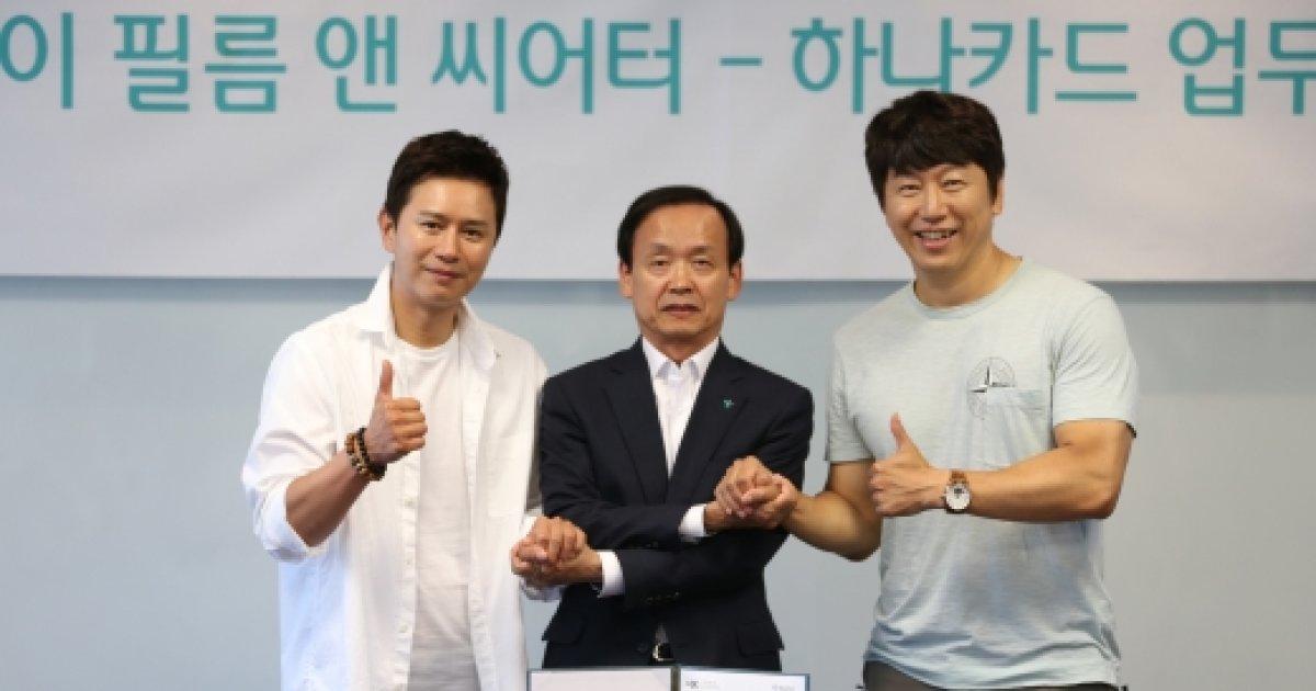 하나카드, 김수로·김민종 공연전문기획사와 '맞손'