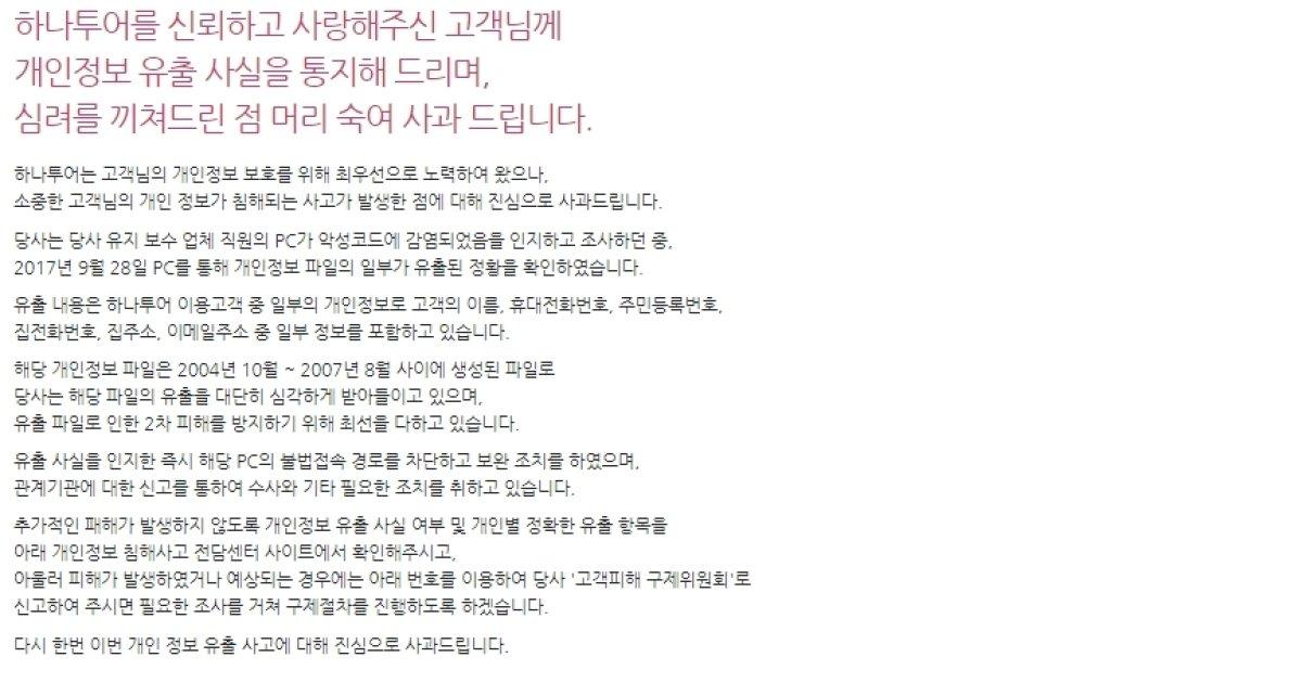 하나투어, 개인정보 100만건 유출…14일 수사 착수