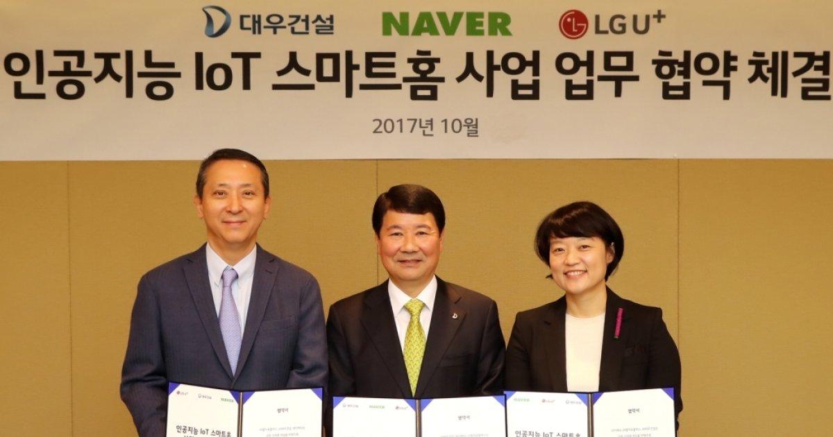 LGU+·네이버·대우건설, 인공지능 IoT 아파트 구축 손잡는다