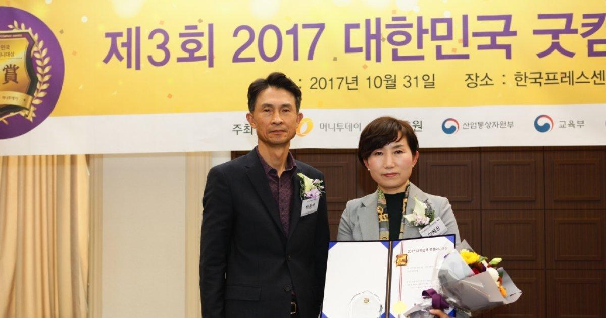 시티플러스·유니원아이앤씨·소산퍼시픽, 굿컴퍼니대상 2년 연속상
