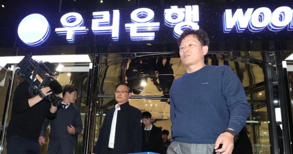 '채용비리 혐의' 우리은행 인사팀장, 구속영장 기각