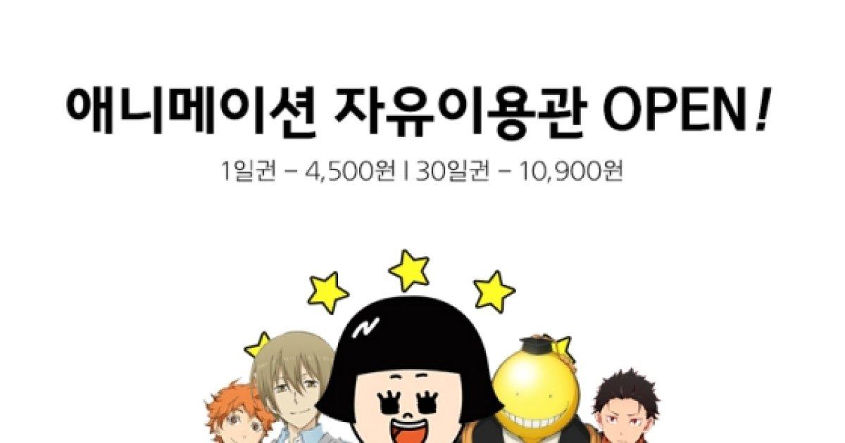 코미코, 애니메이션 무제한 감상 '자유이용권' 도입