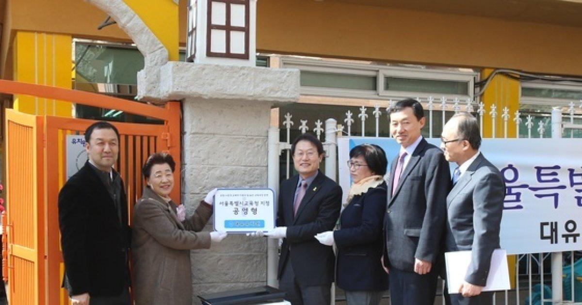 서울시교육청 내년 '매입형 사립유치원' 추진한다