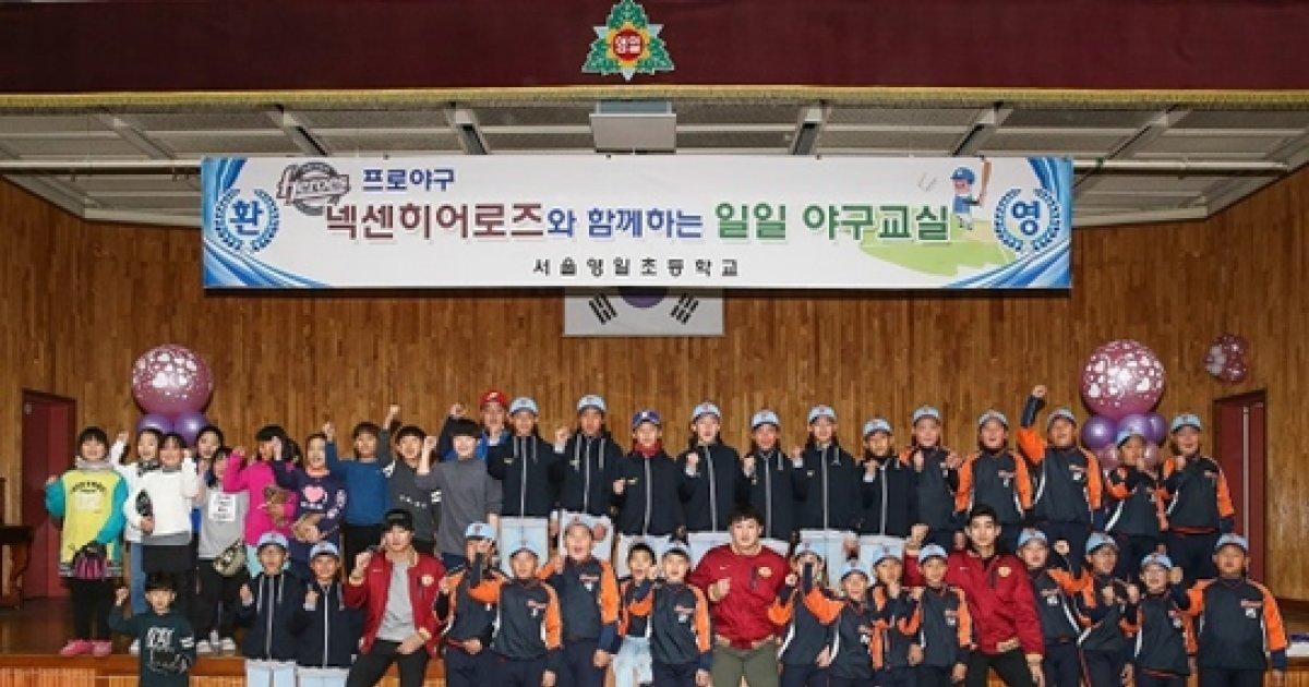 이정후·김하성 코치 변신..넥센, 6일 일일야구교실 진행