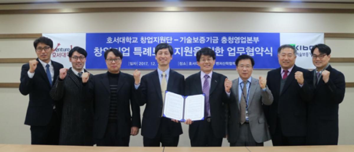 호서대-기술보증기금 충청영업본부, MOU