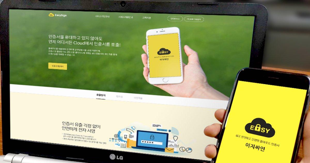 티모넷, 클라우드 공인인증서 서비스 '이지싸인' 출시