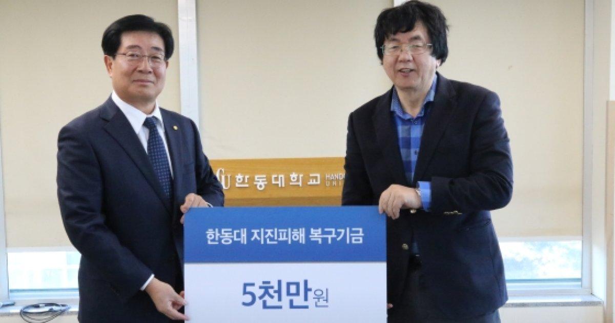동양, 한동대 지진피해 복구 성금 전달