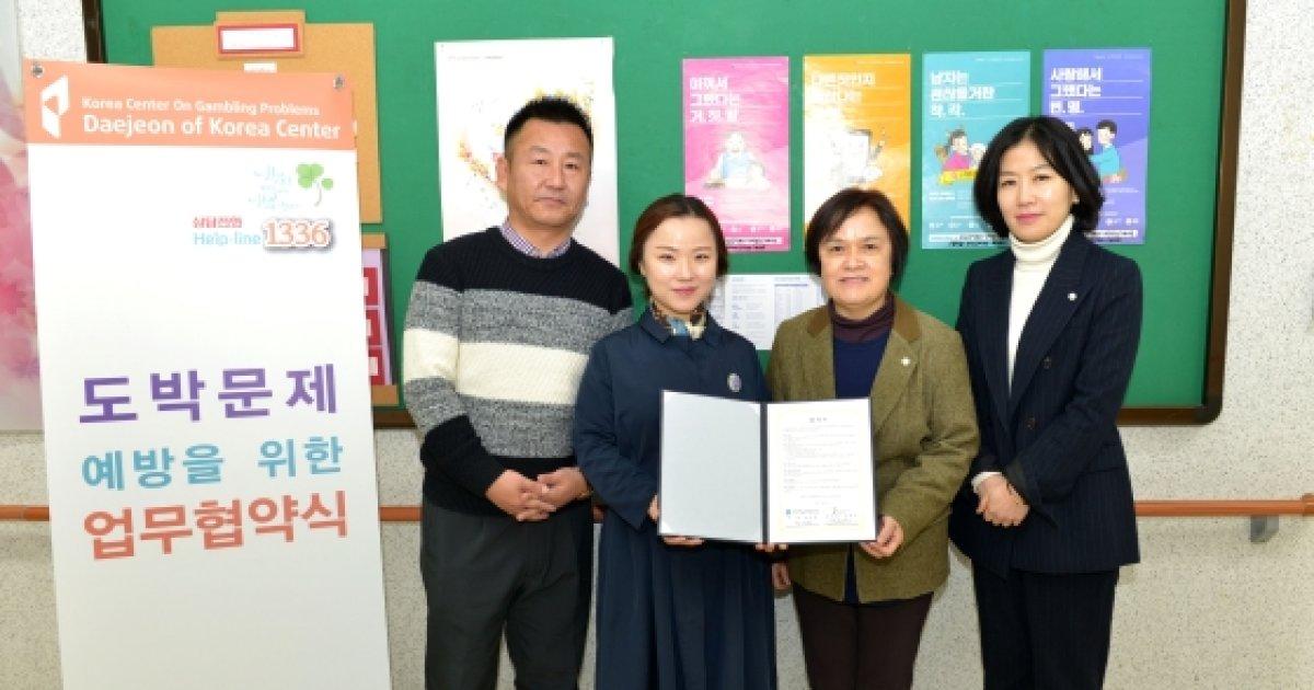 백석대-한국도박문제관리센터 대전지부, MOU