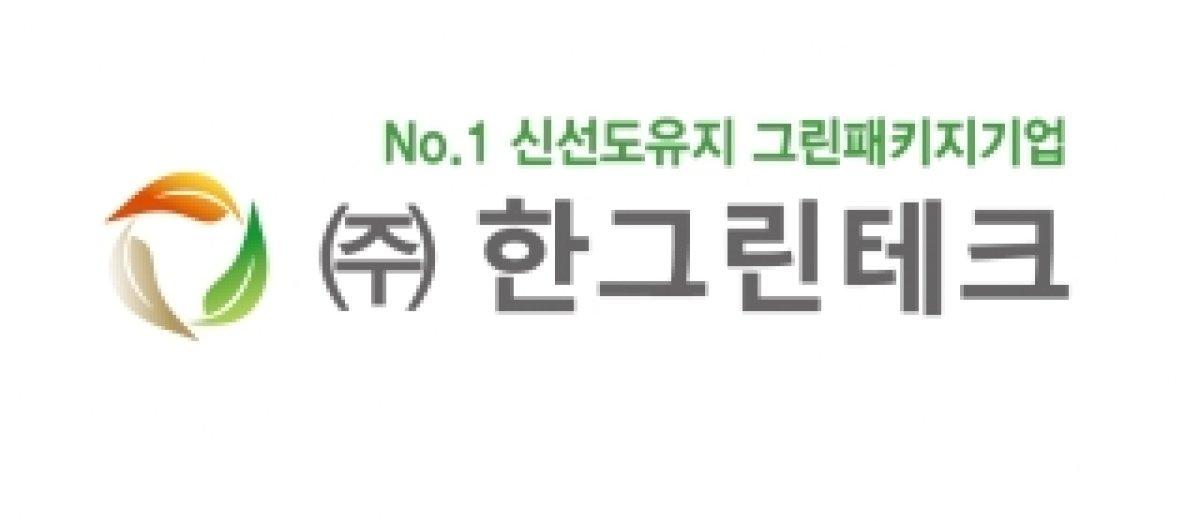 한그린테크, 2017 대한민국 기업대상 '기술혁신대상 2년 연속상' 수상