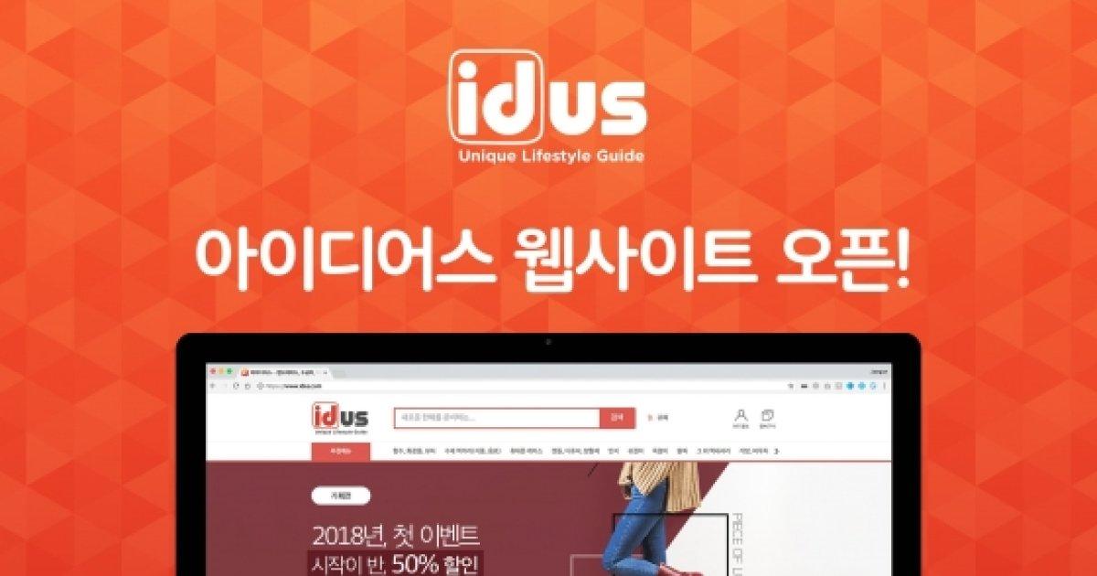 수공예품 플랫폼 '아이디어스' 웹사이트 오픈