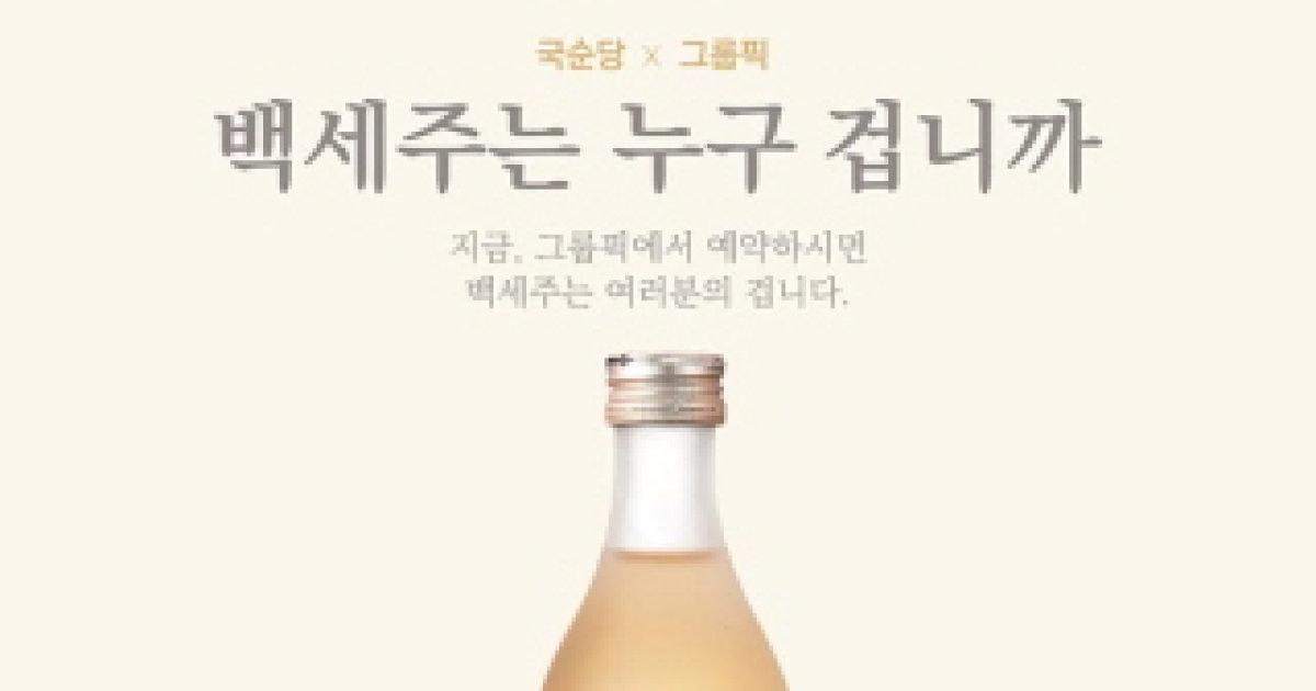 그룹픽x국순당, 신년맞이 백세주 라벨링 이벤트 진행