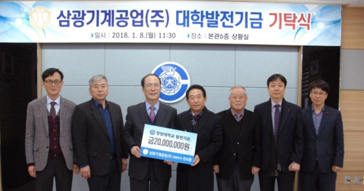 전서훈 삼광기계공업 대표, 창원대 발전기금 기탁