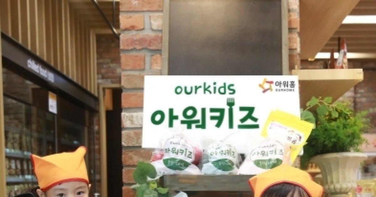 아워홈, 어린이 전문식재브랜드 '아워키즈' 론칭