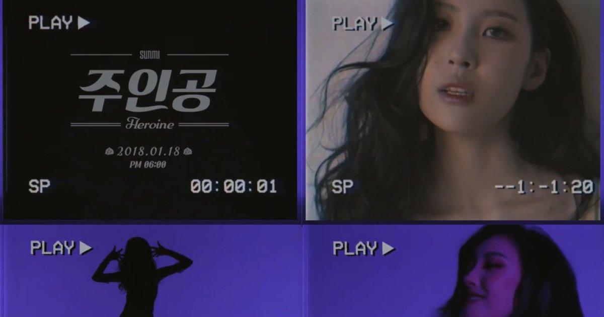 선미, 신곡 '주인공' 티저 공개…콘셉트 보니 '깜짝'