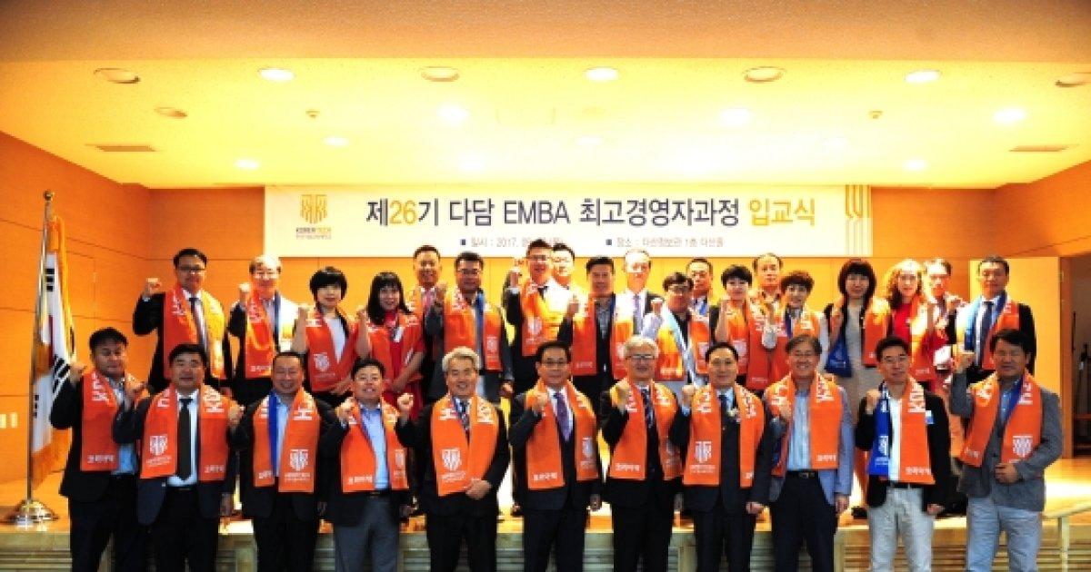코리아텍, 다담 EMBA 최고경영자과정 27기 모집