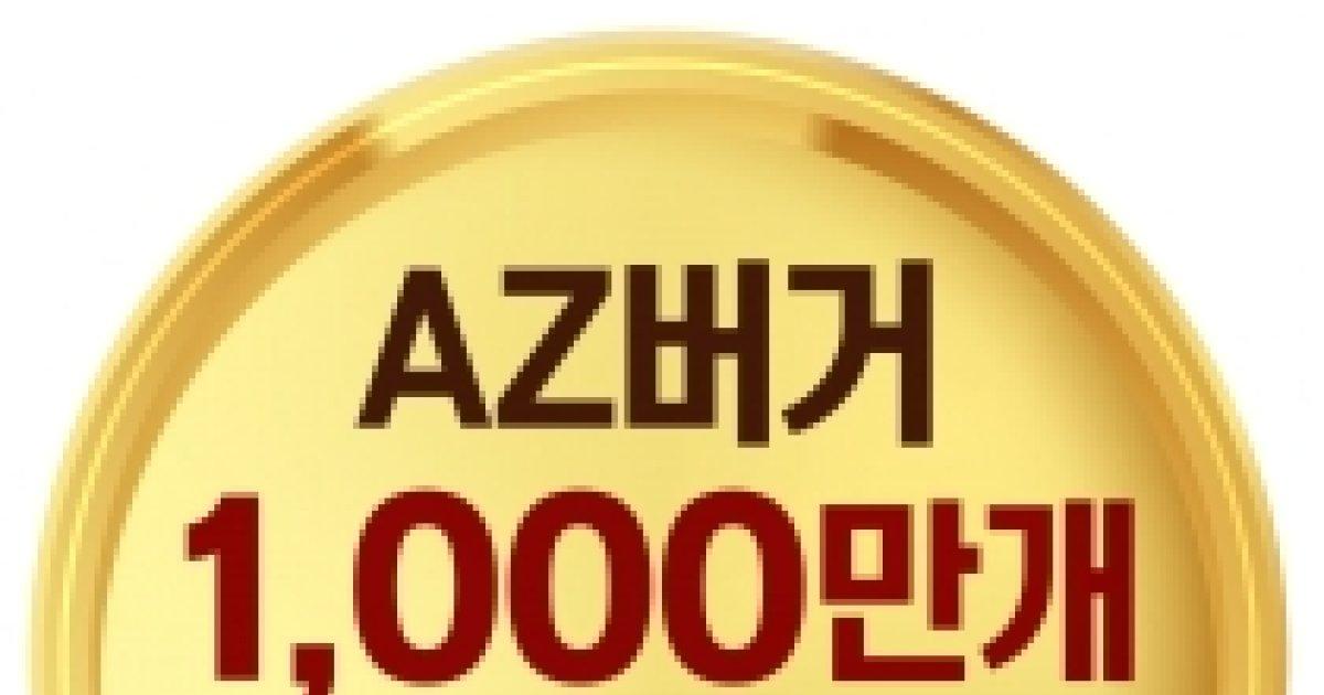 롯데리아, 아재버거 6개월 만에 1000만개 판매 돌파