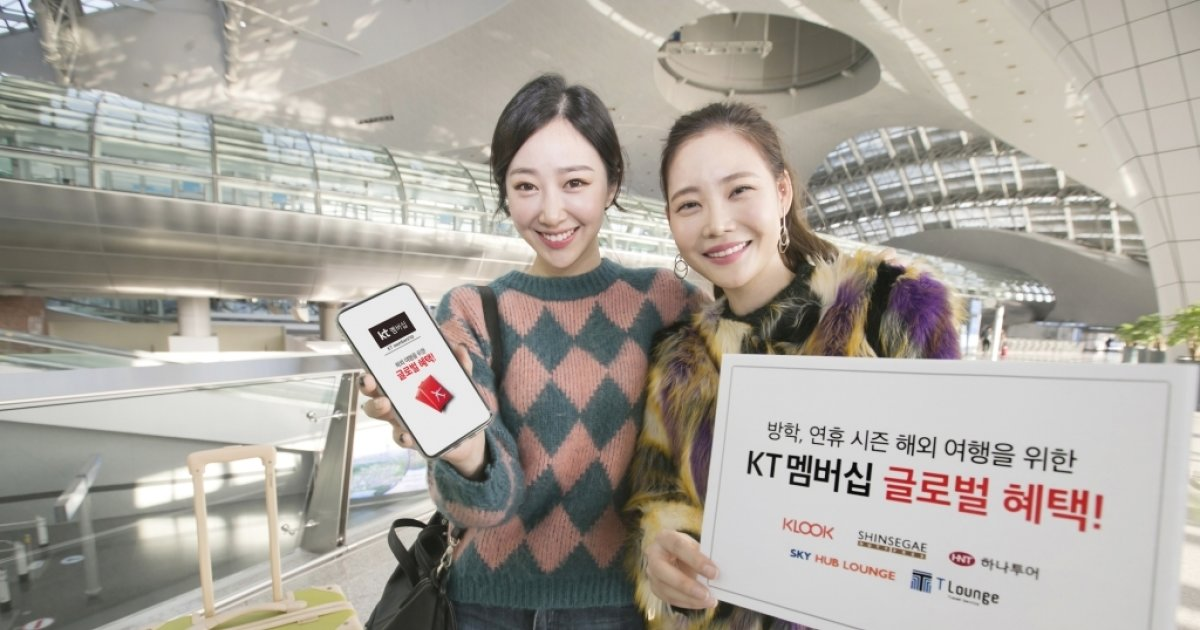 KT, 스카이허브 라운지 할인 등 해외여행 멤버십 혜택 강화