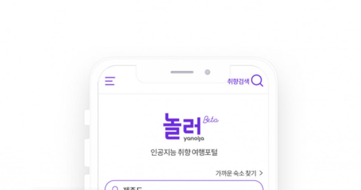 야놀자, AI 숙소추천 '놀러' 베타버전 공개
