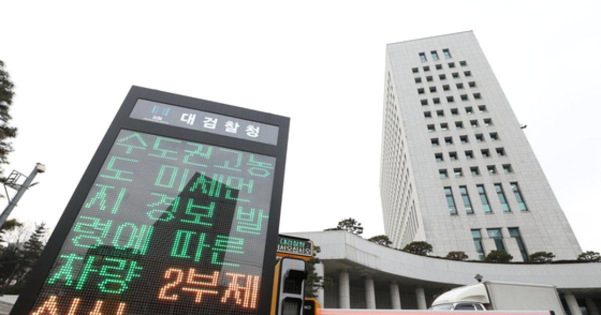 환경부, '실효성 논란' 미세먼지 비상저감조치 긴급점검