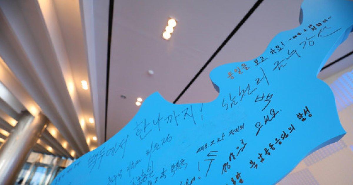 [사진]인제스피디움에 남긴 북한 응원단의 메시지는?